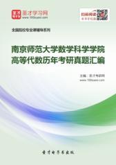 南京师范大学数学科学学院847高等代数历年考研真题汇编(含部分答案)