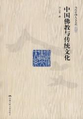 中国佛教与传统文化(仅适用PC阅读)