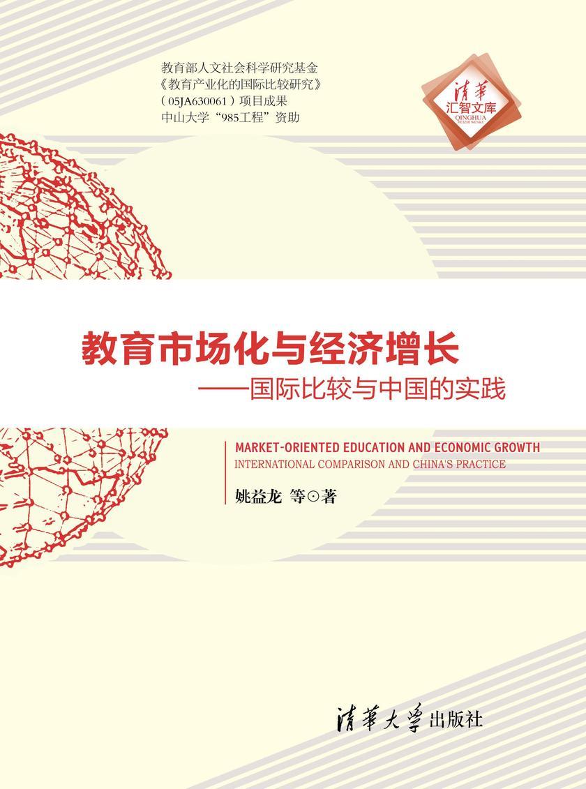 教育市场化与经济增长:国际比较与中国的实践(仅适用PC阅读)