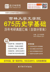 吉林大学文学院675历史学基础历年考研真题汇编(含部分答案)
