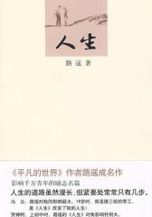 人生 (影响千万青年的励志名篇--  马云、贾樟柯倾情推荐!)(试读本)