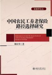 中国农民工养老保险路径选择研究