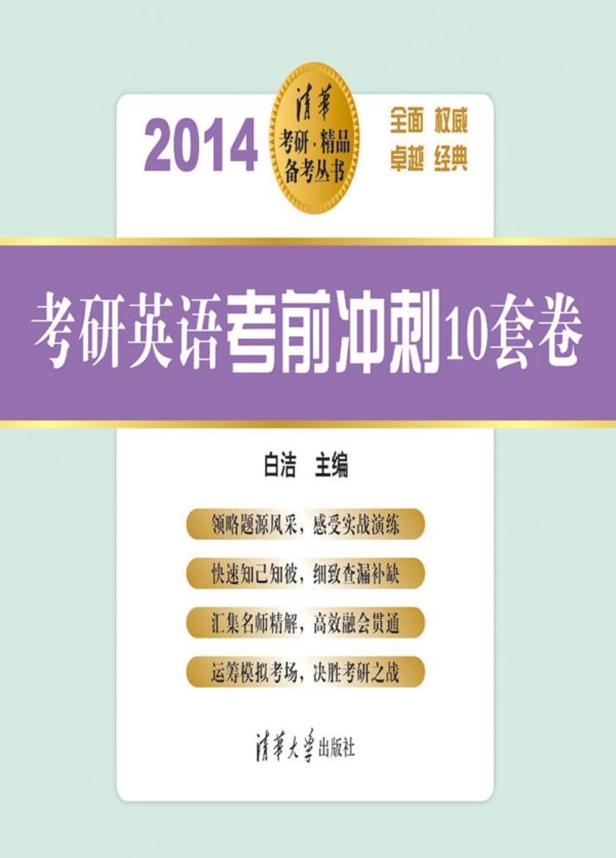 考研英语考前冲刺10套卷(2014)(仅适用PC阅读)