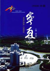 2008中国宁夏(仅适用PC阅读)