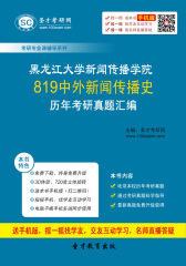 黑龙江大学新闻传播学院819中外新闻传播史历年考研真题汇编