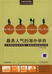 最具人气的海外学府(全新中英对照版)(试读本)