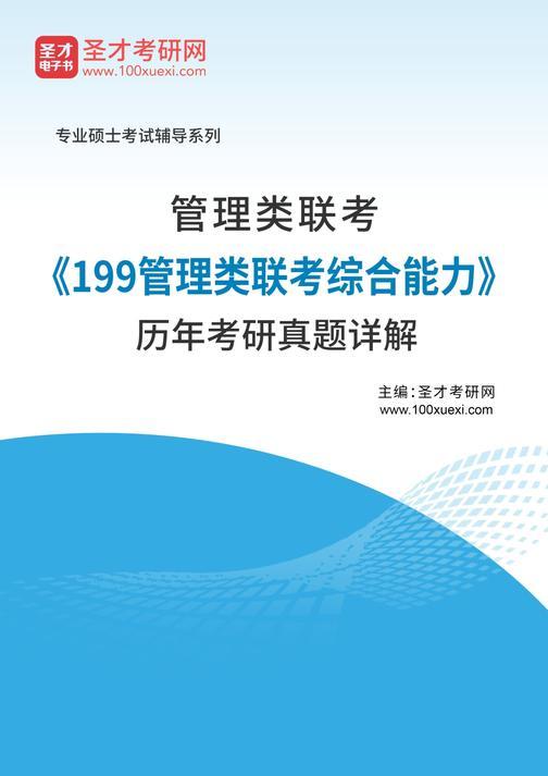 管理类联考《199管理类联考综合能力》历年考研真题详解