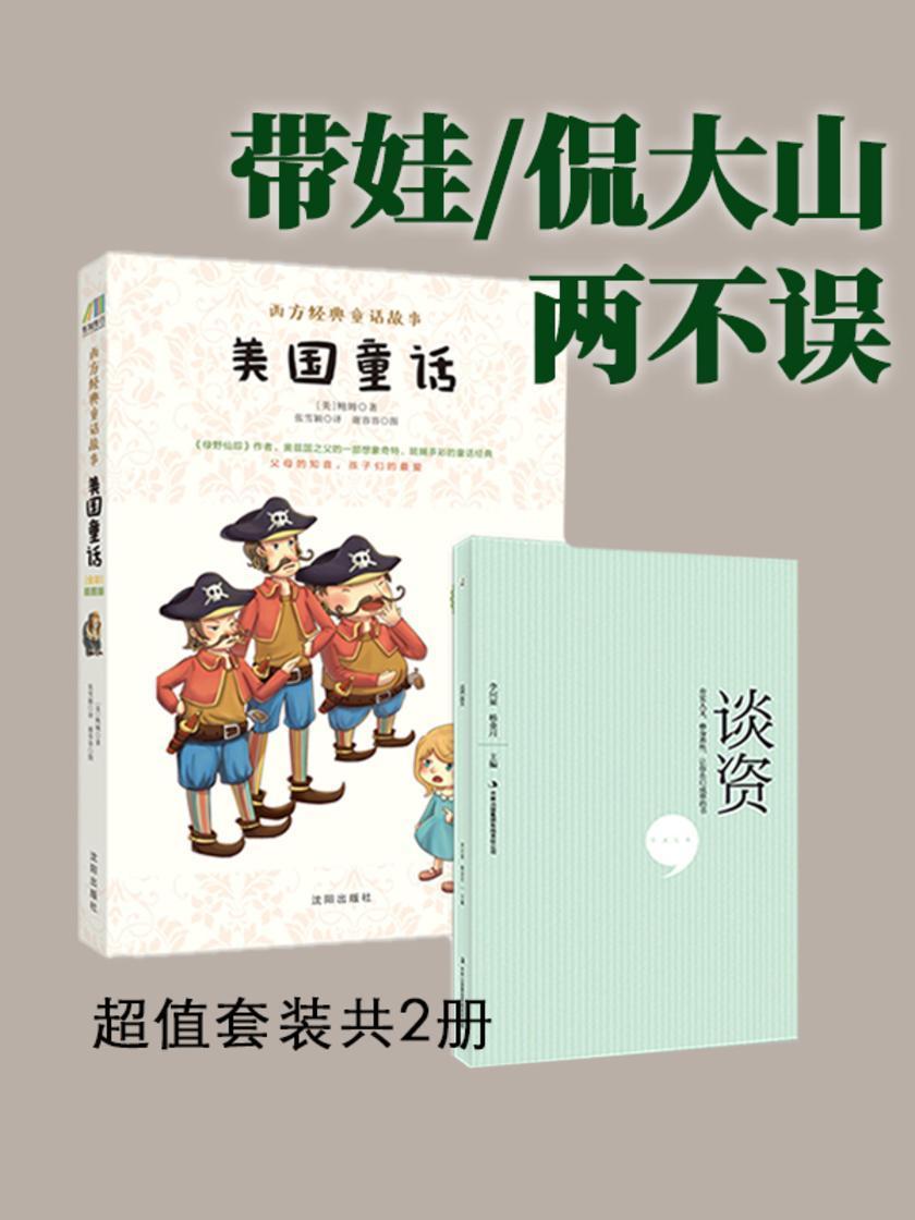 带娃、侃大山两不误(美国童话+谈资):超值套装共2册