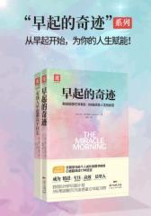 早起的奇迹(全2册):从早起开始,为你的人生赋能!(包含《早起的奇迹》和《有钱人早起都在干什么》共两册)