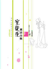 安徒生童话全集第三册