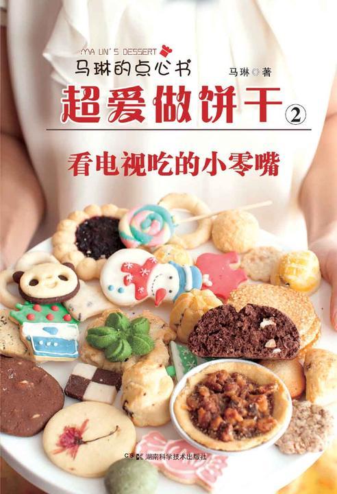 马琳的点心书之超爱做饼干2:看电视时吃的小零嘴