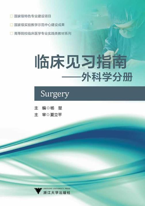 临床见习指南-外科学分册