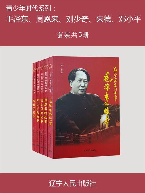 青少年时代系列:毛泽东、周恩来、刘少奇、朱德、邓小平(套装共5册)