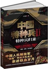 中国特种兵II:特种兵归来(试读本)