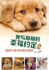 我与狗狗的幸福约定2:如果下辈子你还记得我