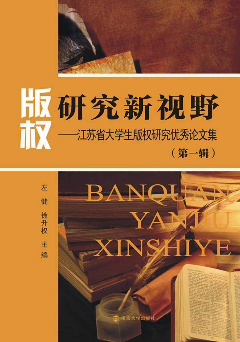 版权研究新视野江苏省大学生版权研究优秀论文集第一辑