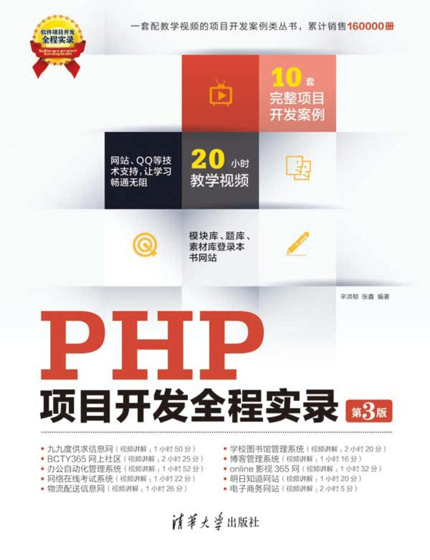 PHP项目开发全程实录(第3版)(仅适用PC阅读)