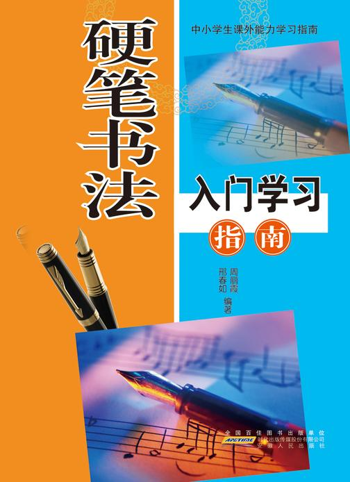 硬笔书法入门学习指南