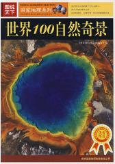 图说天下:世界100自然奇景(试读本)