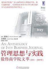 管理思想与实践:毅伟商学院文萃(2001-2009)(试读本)