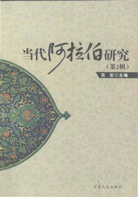 当代阿拉伯研究.第2辑(仅适用PC阅读)