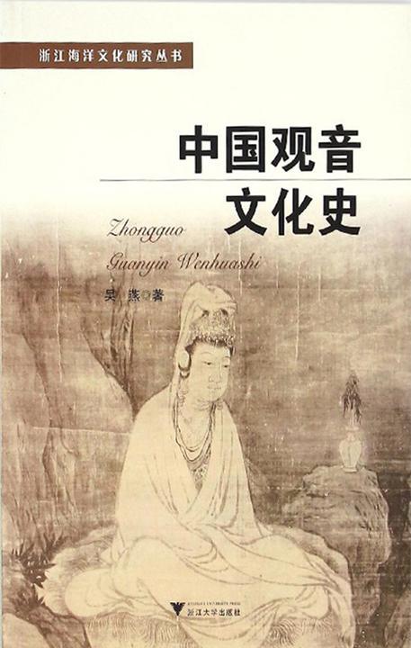 中国观音文化史