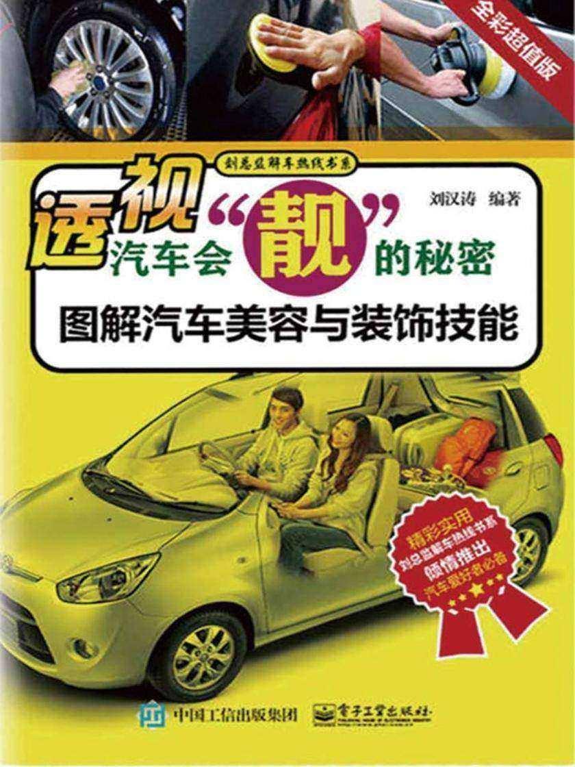 """透视汽车会""""靓""""的秘密:图解汽车美容与装饰技能"""