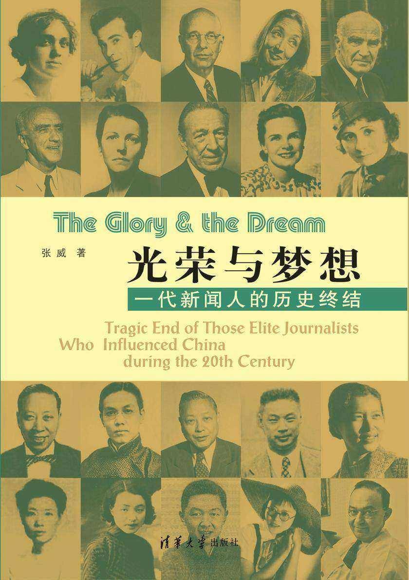 光荣与梦想:一代新闻人的历史终结