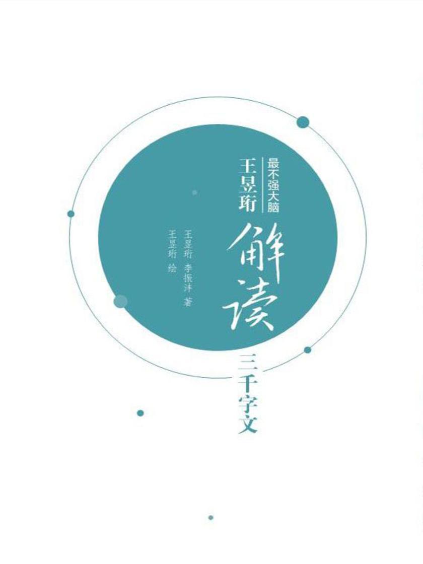 王昱珩解读三千字文