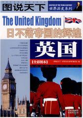 图说天下·世界历史英国(试读本)