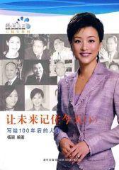 让未来记住今天(下):杨澜访谈录6周年特辑