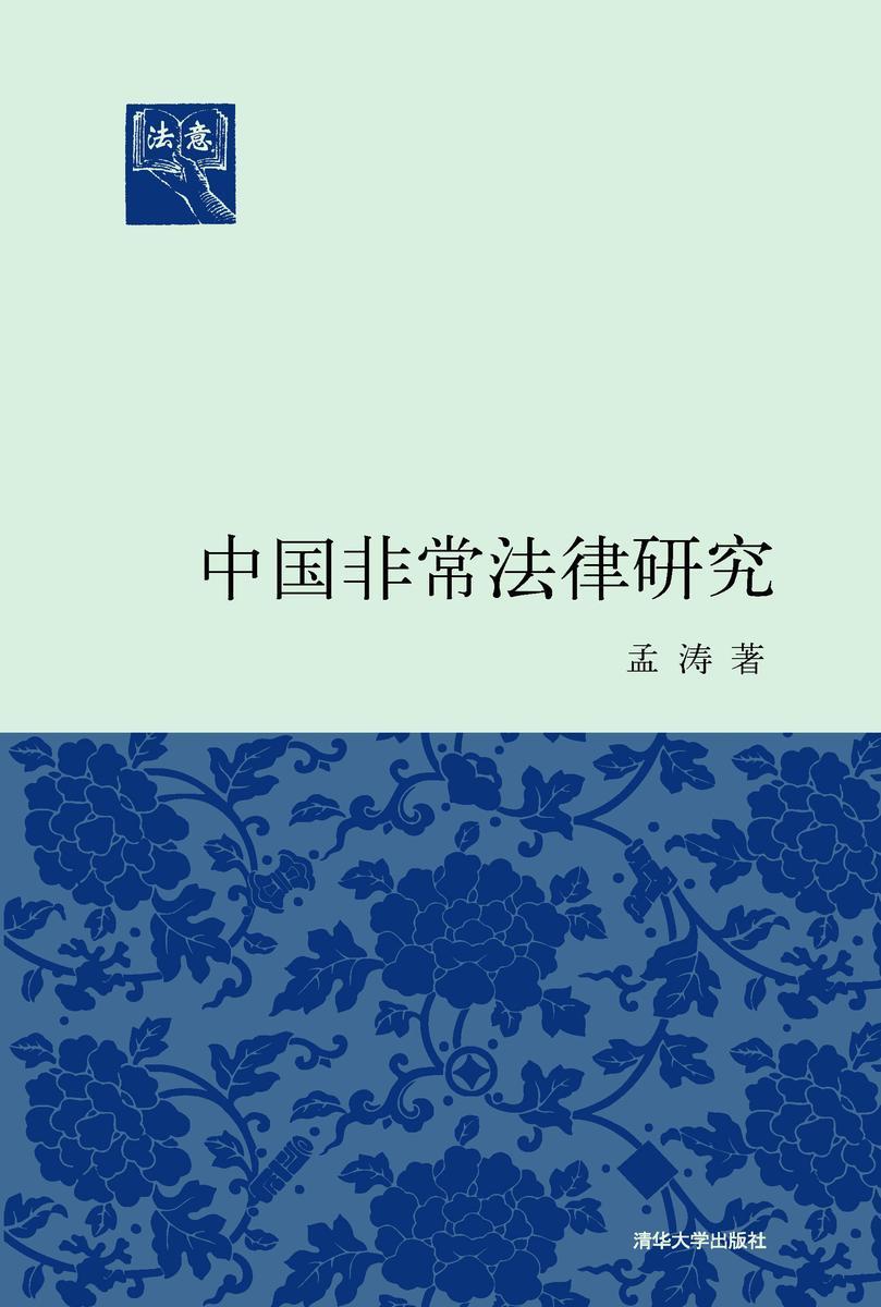 中国非常法律研究(仅适用PC阅读)