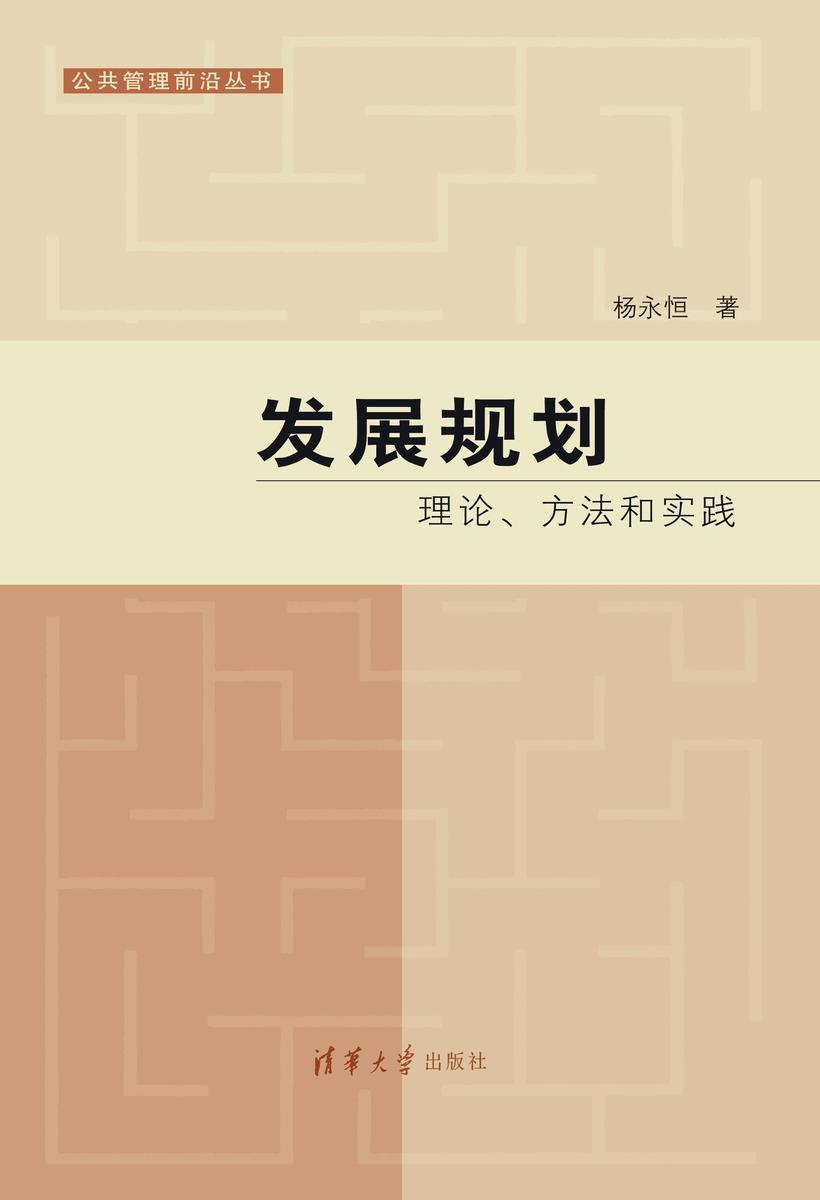 发展规划:理论、方法和实践(仅适用PC阅读)