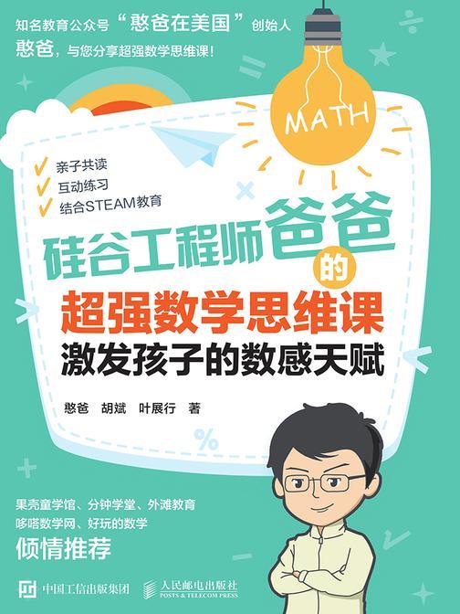 硅谷工程师爸爸的*数学思维课:激发孩子的数感天赋