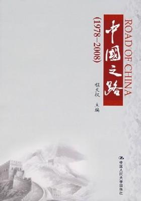 中国之路(1978-2008)(仅适用PC阅读)