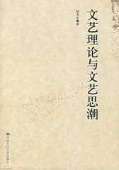 文艺理论与文艺思潮(仅适用PC阅读)
