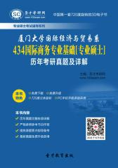 厦门大学国际经济与贸易系434国际商务专业基础[专业硕士]历年考研真题及详解