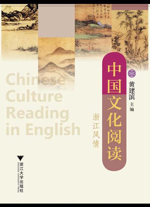 中国文化阅读:浙江风情