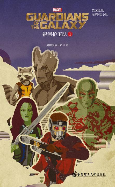 英文原版. Guardians of the Galaxy vol. 1 银河护卫队1(电影同名小说)