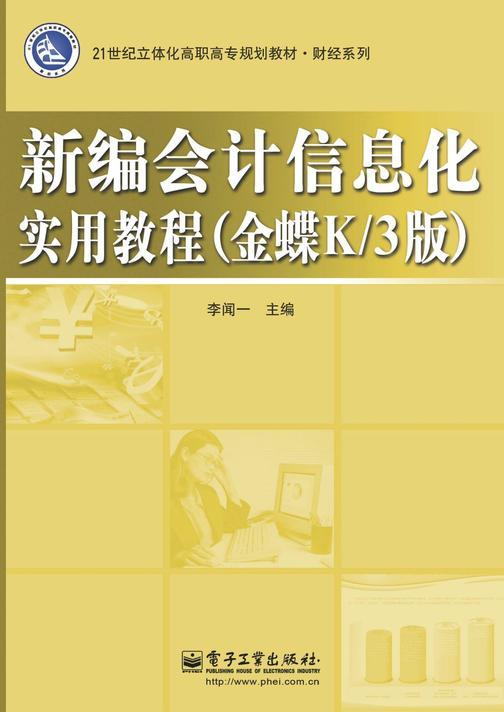 新编会计信息化实用教程(金蝶K/3版)(含DVD光盘1张)(附卡号密码标)