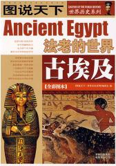 图说天下·世界历史古埃及(试读本)