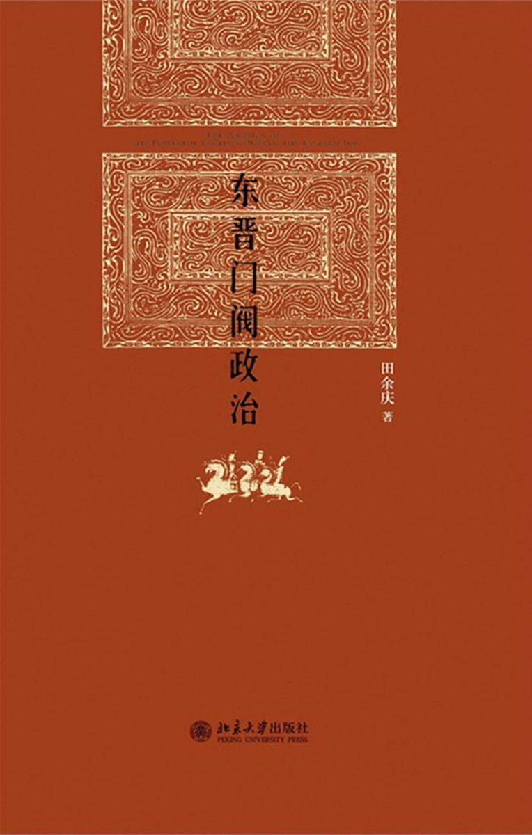 东晋门阀政治(博雅英华)