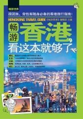 畅游香港,看这本就够了