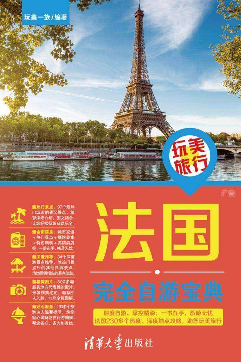 玩美旅行:法国完全自游宝典