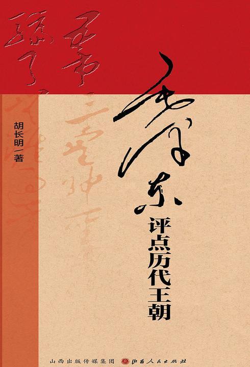 毛泽东评点历代王朝