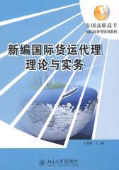 新编国际货运代理理论与实务(仅适用PC阅读)