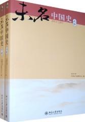 未名中国史(2001-2007)(下)(仅适用PC阅读)