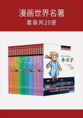 漫画世界名著(套装共20册)(仅适用PC阅读)
