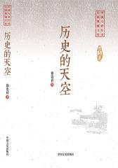 历史的天空(全2册)