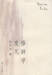 修辞学发凡(试读本)